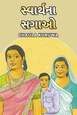 Svarth na sagao by Chaula Kuruwa in Gujarati