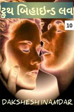 Truth Behind Love - 10 by Dakshesh Inamdar in Gujarati