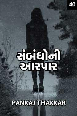 Sambandho ni aarpaar - 40 by PANKAJ in Gujarati