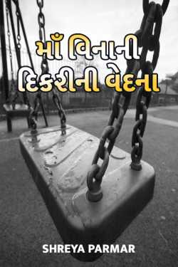 Maa vinani dikrini vedna by Shreya Parmar in Gujarati