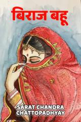 बिराज बहू द्वारा  Sarat Chandra Chattopadhyay in Hindi