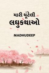 Madhudeep profile