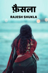 फ़ैसला by Rajesh Shukla in Hindi