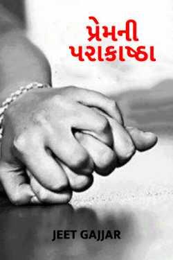 Premni Parakashta by Jeet Gajjar in Gujarati