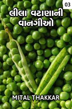 Lila vatana ni vangio - 3 by Mital Thakkar in Gujarati