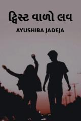 ટ્વિસ્ટ વાળો લવ by Ayushiba Jadeja in Gujarati