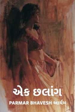 Ek Chhalang by Parmar Bhavesh આર્યમ્ in Gujarati
