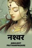 Abhijeet Paithanpagare यांनी मराठीत नश्वर - भाग 1