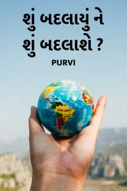 Su badlayu ne su badlashe? by Purvi in Gujarati