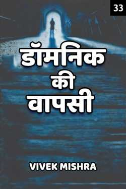 Domnik ki Vapsi - 33 - Last Part by Vivek Mishra in Hindi