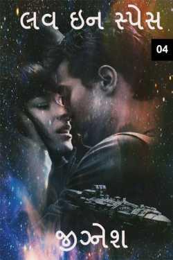 Love in space - 4 by J I G N E S H in Gujarati