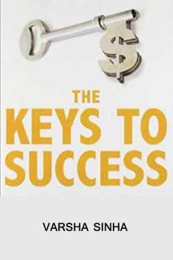 KEYS OF SUCESS by Varsha Sinha in English