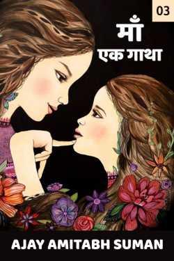 Maa Ek gatha - 3 by Ajay Amitabh Suman in Hindi