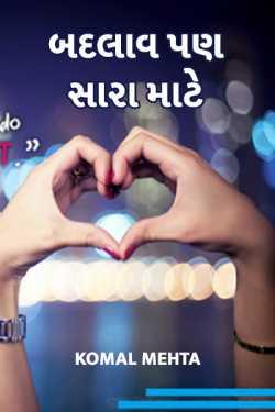 badlaav pan sara mate by Komal Mehta in Gujarati