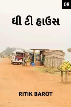 The Tea House - 8 by Ritik barot in Gujarati