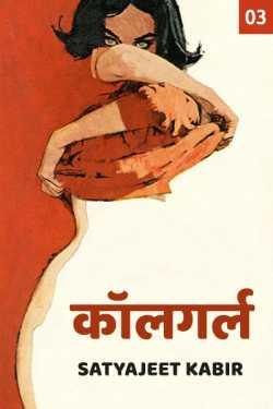 callgirl - 3 by Satyajeet Kabir in Marathi