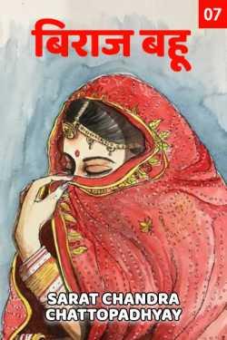 Biraj Bahu - 7 by Sarat Chandra Chattopadhyay in Hindi