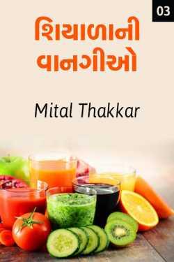 Shiyadani vangio - 3 by Mital Thakkar in Gujarati
