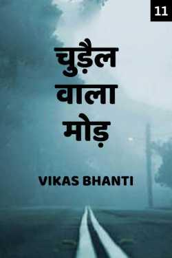 Chudhail wala mod - 11 by VIKAS BHANTI in Hindi
