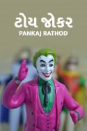 ટોય જોકર - પાર્ટ 19 by Pankaj Rathod in Gujarati