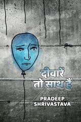 दीवारें तो साथ हैं by Pradeep Shrivastava in Hindi