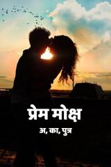 प्रेम मोक्ष द्वारा  Sohail K Saifi in Hindi