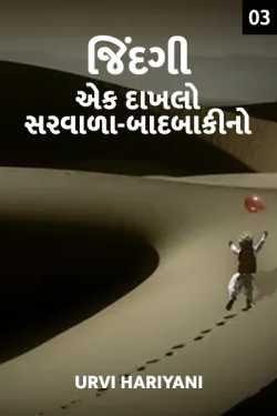 Jindagi ek dakhlo sarvada baadbakino - 3 by Urvi Hariyani in Gujarati