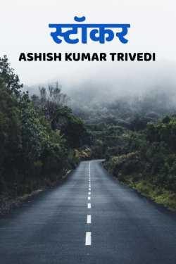 Ashish Kumar Trivedi द्वारा लिखित स्टॉकर बुक  हिंदी में प्रकाशित