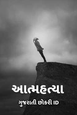 suicide by ગુજરાતી છોકરી iD... in Gujarati