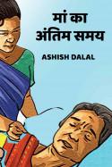 Ashish Dalal द्वारा लिखित  मां का अंतिम समय बुक Hindi में प्रकाशित