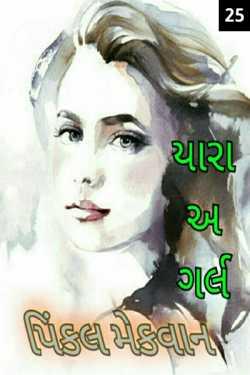yara a girl - 25 - last part by pinkal macwan in Gujarati