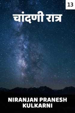 Chandani ratra - 13 by Niranjan Pranesh Kulkarni in Marathi