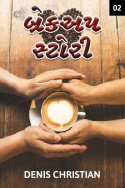 Break up story - 2 by Denis Christian in Gujarati