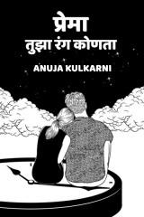 प्रेमा तुझा रंग कोणता.. द्वारा Anuja Kulkarni in Marathi