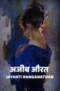 Jayanti Ranganathan द्वारा लिखित  अजीब औरत बुक Hindi में प्रकाशित