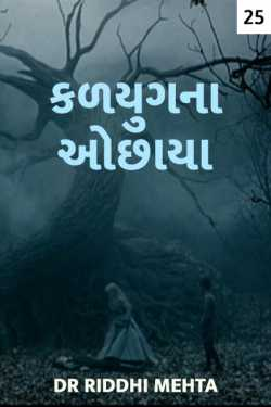 Kalyug na ochaya - 25 by Dr Riddhi Mehta in Gujarati