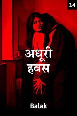 adhuri havas - 14 by Balak lakhani in Hindi