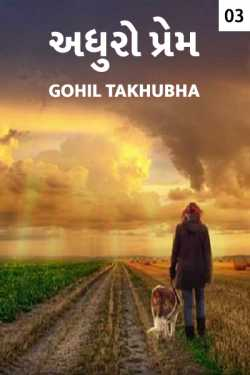 Adhuro prem - 3 by Gohil Takhubha ,,Shiv,, in Gujarati
