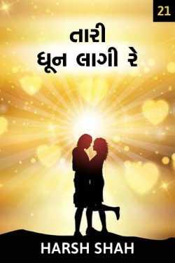 TARI DHUN LAGI RE  21 by HARSH SHAH _ WRiTER in Gujarati