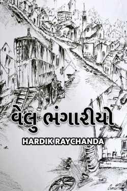 Velu Bhangariyo by hardik raychanda in Gujarati