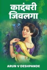 कादंबरी - जिवलगा .. द्वारा Arun V Deshpande in Marathi