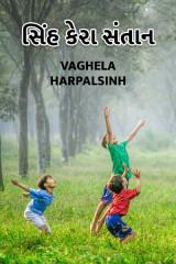 સિંહ કેરા સંતાન by VAGHELA HARPALSINH in Gujarati