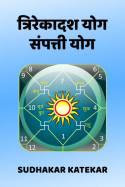 त्रिरेकादश योग - संपत्ती योग by Sudhakar Katekar in Marathi