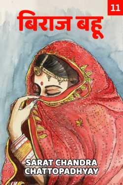 Biraj Bahu - 11 by Sarat Chandra Chattopadhyay in Hindi