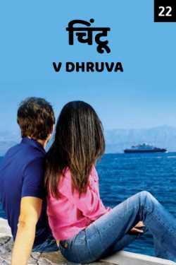 chintu - 22 by V Dhruva in Hindi