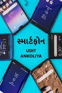 સ્માર્ટફોન