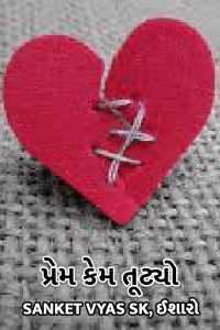 પ્રેમ કેમ તૂટ્યો.....