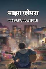 माझा कोपरा द्वारा Prevail_Artist in Marathi