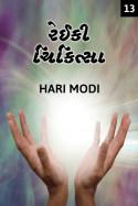 Haris Modi દ્વારા રેકી ચિકિત્સા - 13 -  રેઈકી ની સફળતાનાં નવ સૂત્રો અને રેઈકી ની નિષ્ફળતાનાં 5 કારણો ગુજરાતીમાં