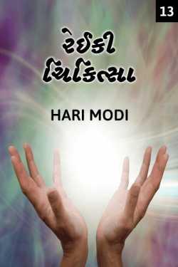 Reiki Therapy - 13 by Haris Modi in Gujarati